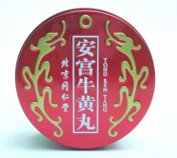 北京同仁堂安宮牛黃丸